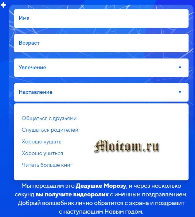 Newyear.mail.ru - обновленный сервис именного новогоднего поздравления 2020, наставления
