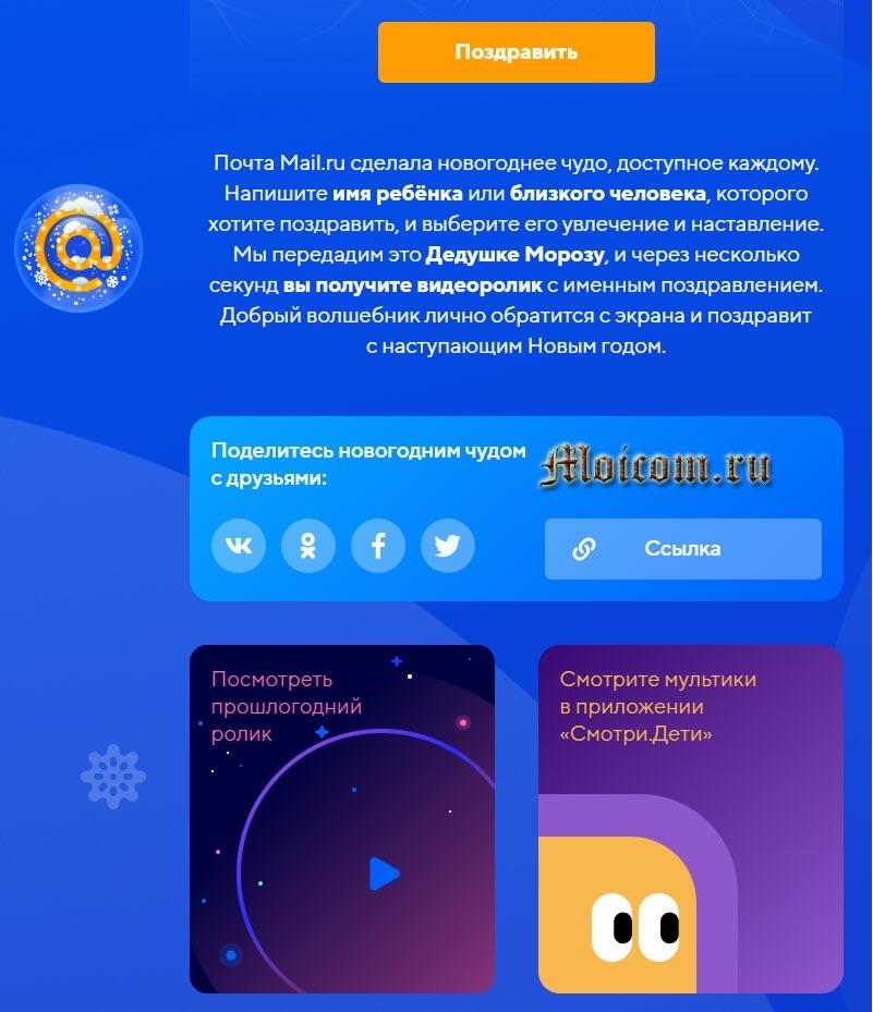 Newyear.mail.ru - обновленный сервис именного новогоднего поздравления 2020, нововведения