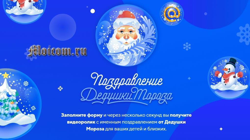 Newyear.mail.ru - обновленный сервис именного новогоднего поздравления 2020
