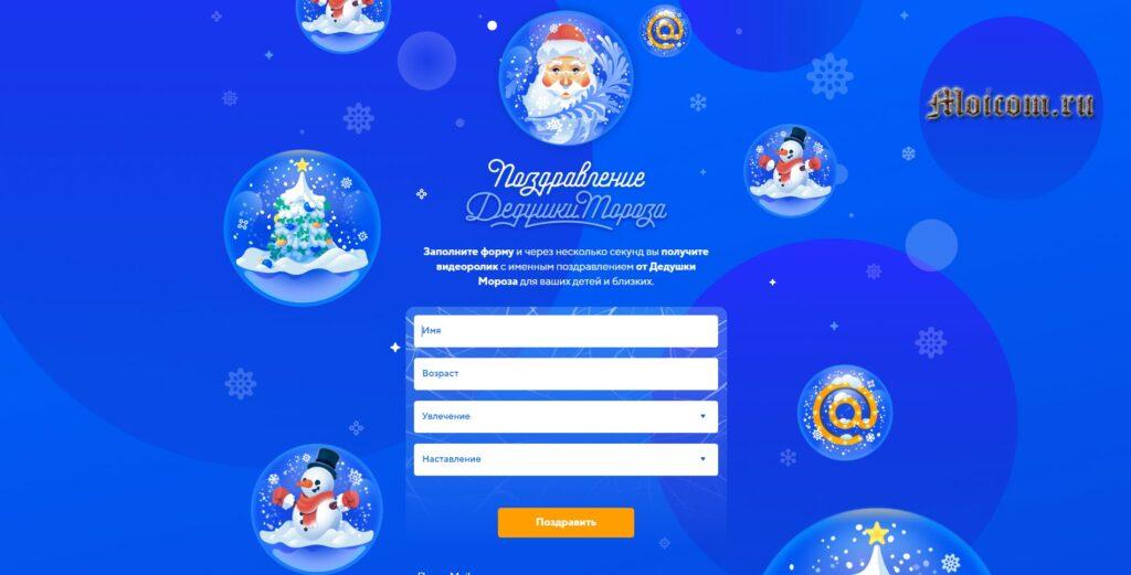 Newyear.mail.ru - обновленный сервис именного новогоднего видео поздравления 2020 от майла