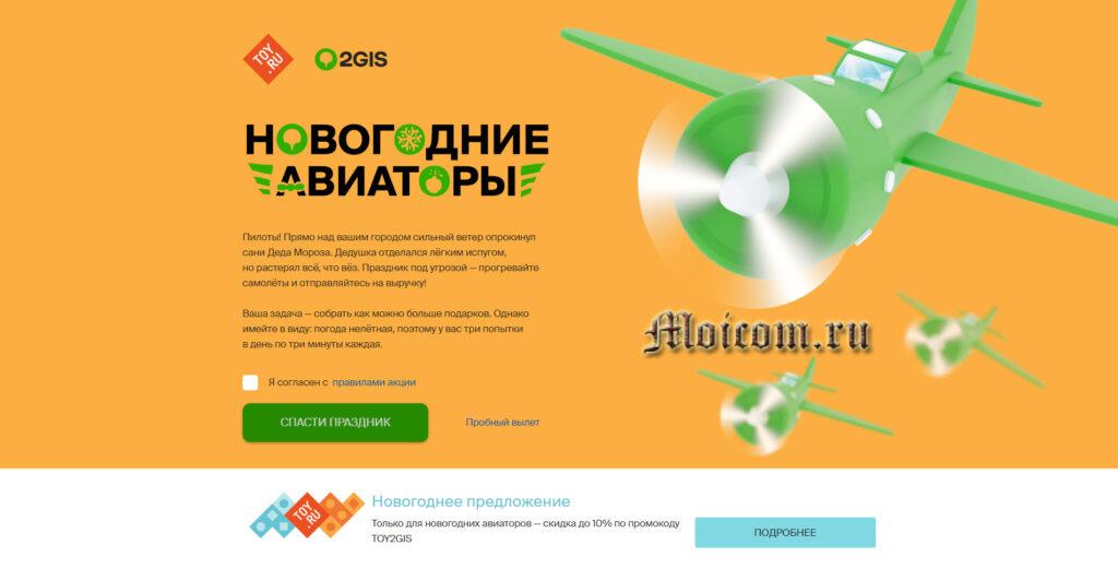 Новогодние авиаторы 2гис, newyear.2gis.ru - главная страница