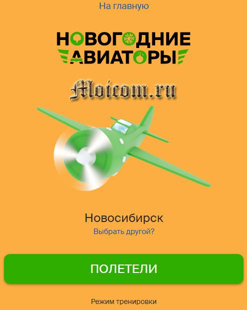 Новогодние авиаторы 2гис, newyear.2gis.ru - мой город Новосибирск