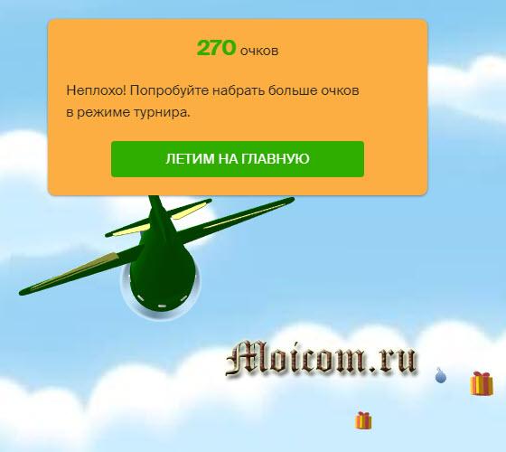 Новогодние авиаторы 2гис, newyear.2gis.ru - мой результат 270 очков