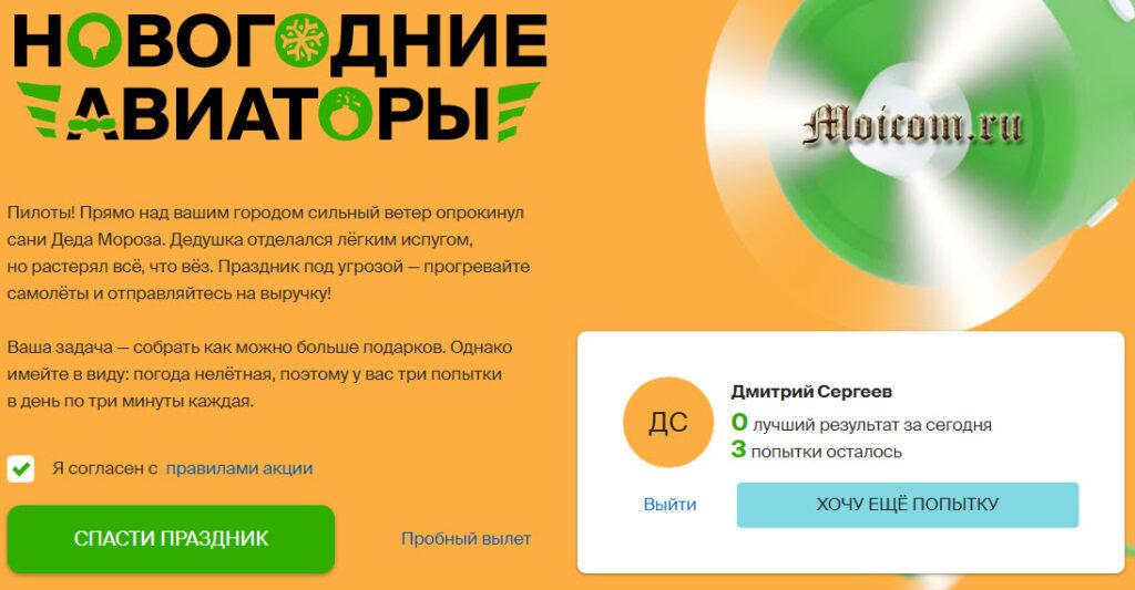 Новогодние авиаторы 2гис, newyear.2gis.ru - попытки и результат