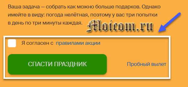 Новогодние авиаторы 2гис, newyear.2gis.ru - пробный вылет