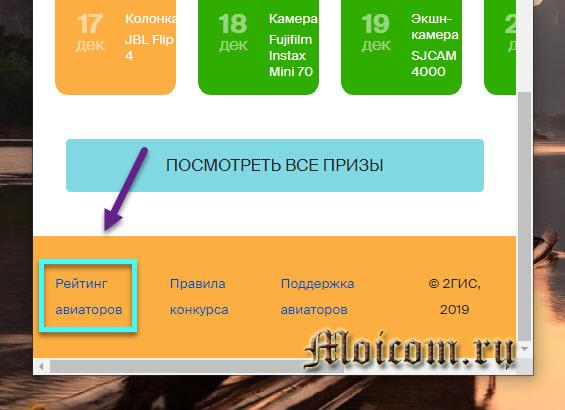 Новогодние авиаторы 2гис, newyear.2gis.ru - рейтинг авиаторов