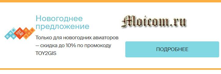 Новогодние авиаторы 2гис, newyear.2gis.ru - скидка на сайте тойру