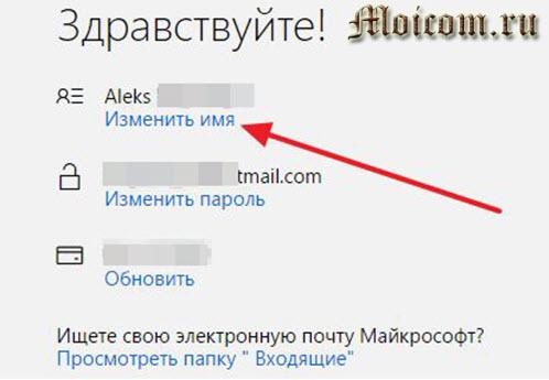 как изменить имя пользователя в Windows 10 - изменить имя