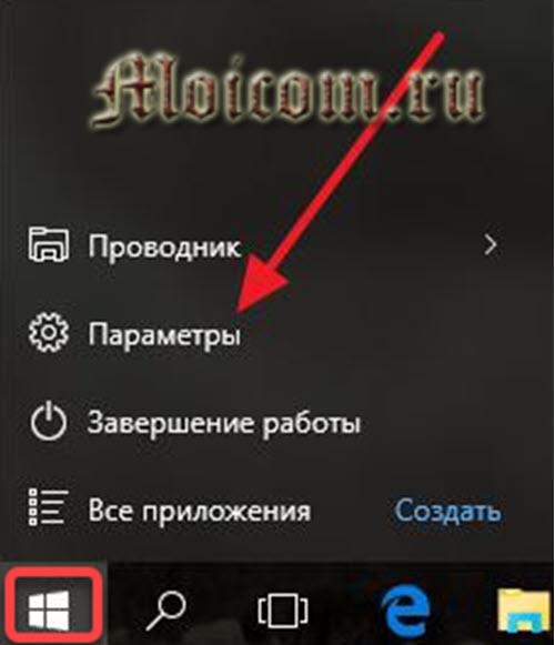как изменить имя пользователя в Windows 10 - параметры