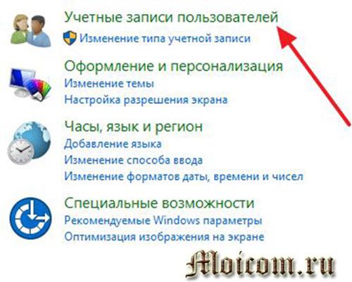 как изменить имя пользователя в Windows 10 - учетные записи пользователей