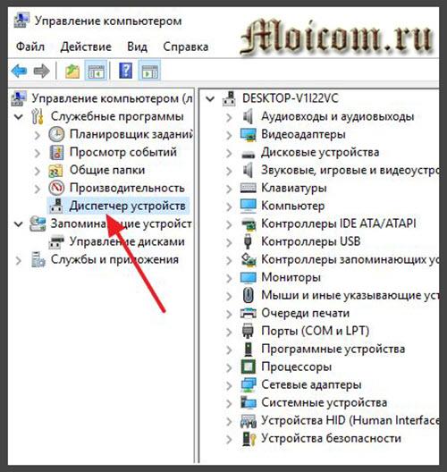 как открыть диспетчер устройств в Windows 10 - меню управления
