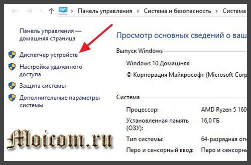 как открыть диспетчер устройств в Windows 10 - основные сведения
