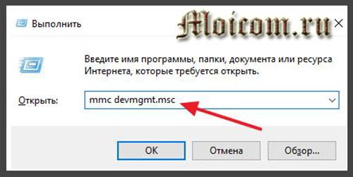 как открыть диспетчер устройств в Windows 10 - ввод команды