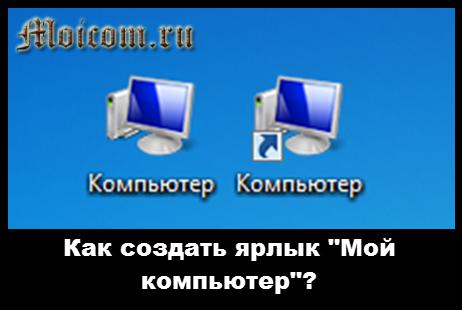 как создать ярлык Мой компьютер