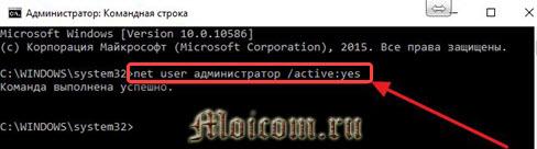 как войти в Windows 10 как администратор - команда