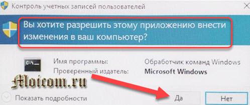 как войти в Windows 10 как администратор - предупреждение