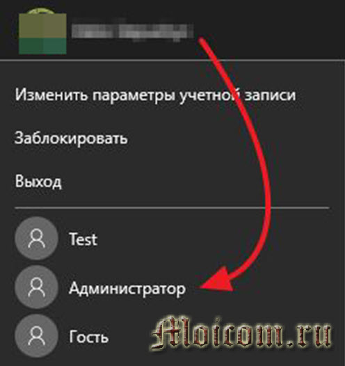 как войти в Windows 10 как администратор - вход