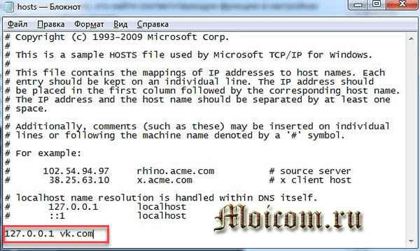 как заблокировать сайт на компьютере - файл HOSTS
