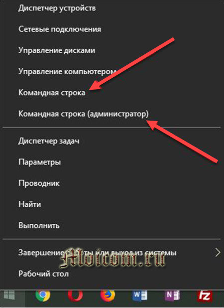 как запустить командную строку - Windows 10