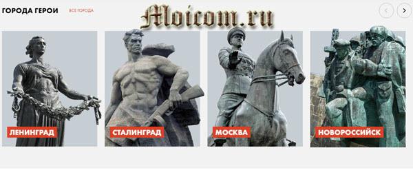 начал работать официальный сайт, посвященный 75-летию Победы - интерфейс сайта