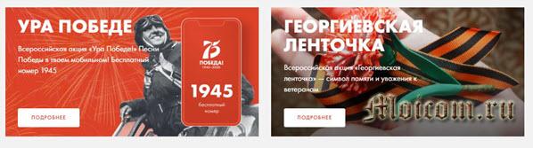 начал работать официальный сайт, посвященный 75-летию Победы - страницы сайта