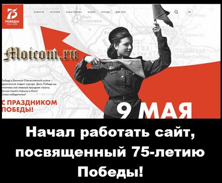 начал работать официальный сайт, посвященный 75-летию Победы