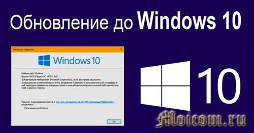 поддержка Windows 7 закончится 14 января 2020 года - как обновить систему бесплатно