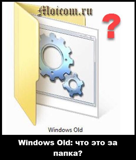 Windows Old: что это за папка
