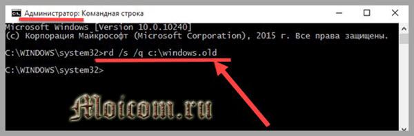 Windows Old: что это за папка - командная строка