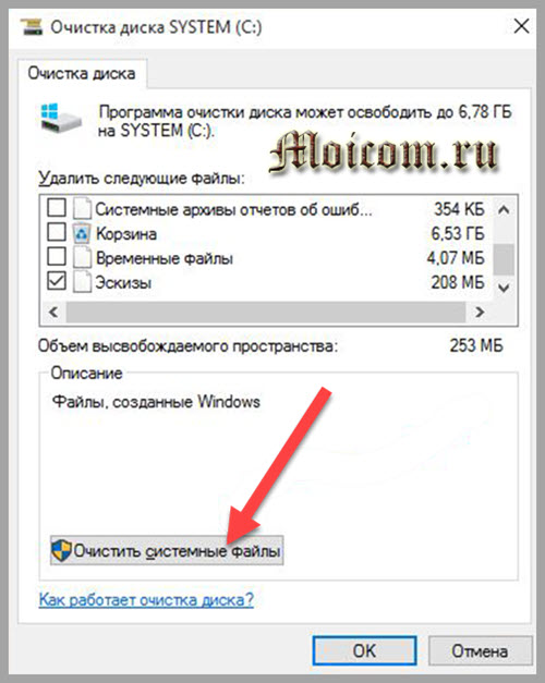 Windows Old: что это за папка - очистить системные файлы