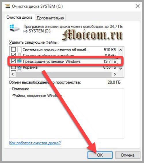 Windows Old: что это за папка - предыдущие установки Windows