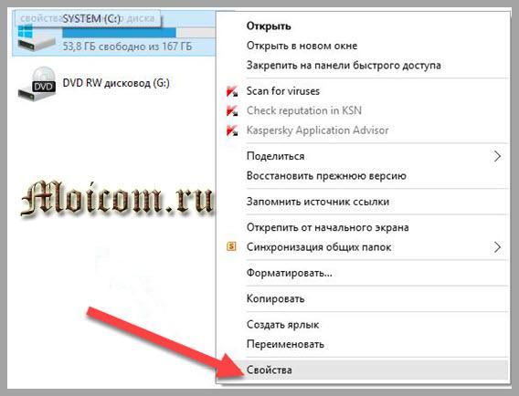 Windows Old: что это за папка - свойства
