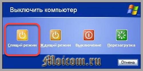 что такое гибернация - Windows XP спящий режим