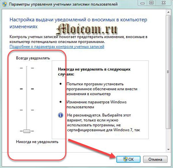 как отключить UAC в Windows 10 - параметры управления учетными записями