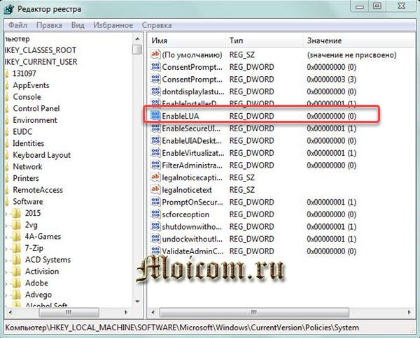 как отключить UAC в Windows 10 - редактор реестра