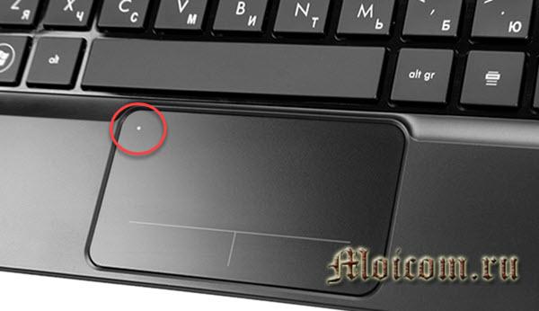 как отключить тачпад на ноутбуке - сенсорная кнопка