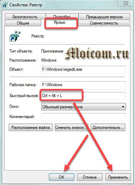 как открыть реестр - назначение комбинации клавиш