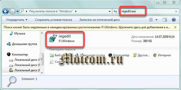 как открыть реестр - поиск в папке Windows