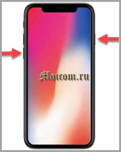 как выключить iPhone X - hard Reboot