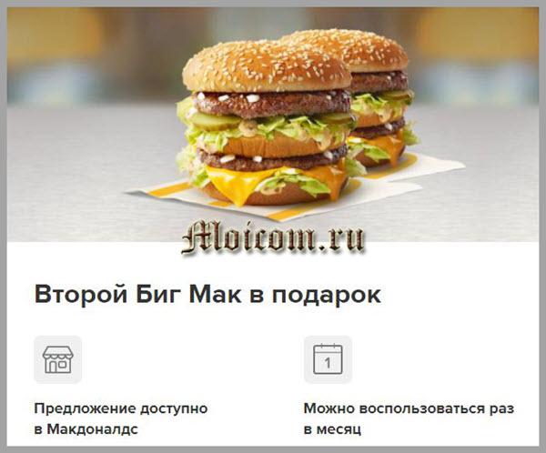 сервис скидок и подписок Combo Mail.ru Group - McDonalds
