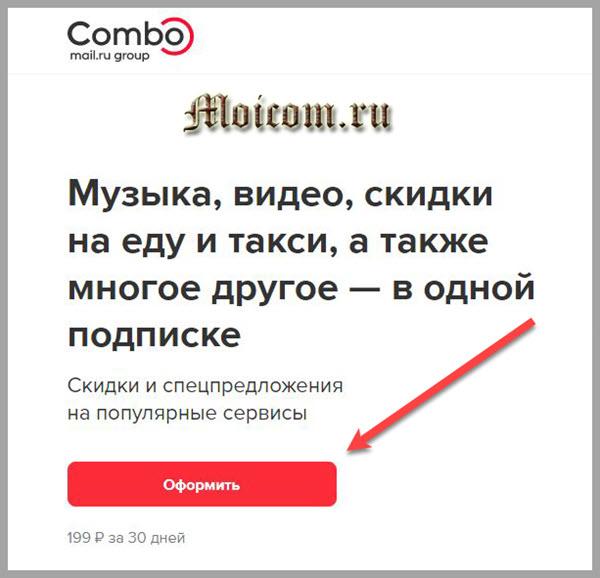 сервис скидок и подписок Combo Mail.ru Group - оформить подписку