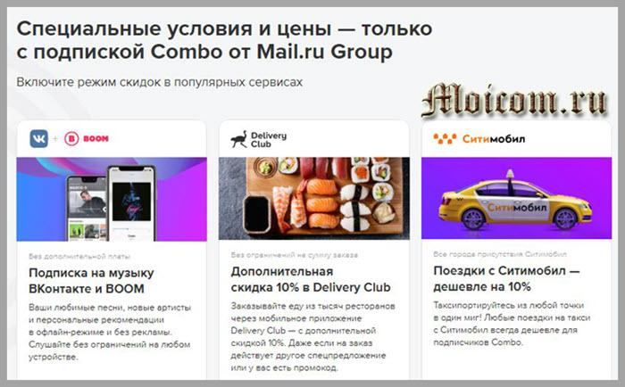 сервис скидок и подписок Combo Mail.ru Group - скидки