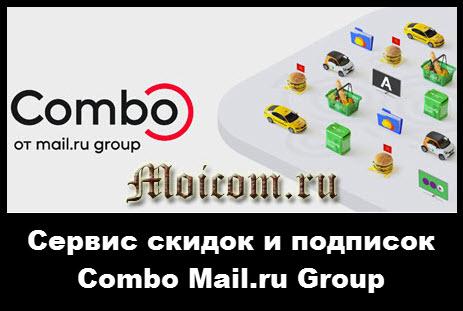 сервис скидок и подписок Combo Mail.ru Group