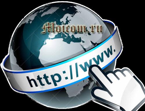 что такое интернет - www