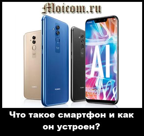 что такое смартфон и как он устроен