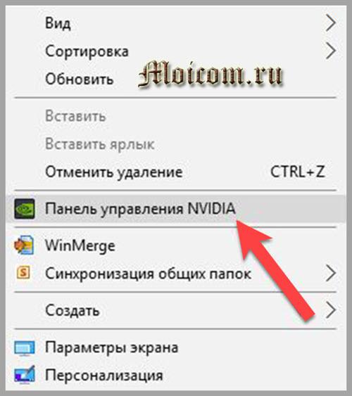 как открыть панель управления NVIDIA - контекстное меню