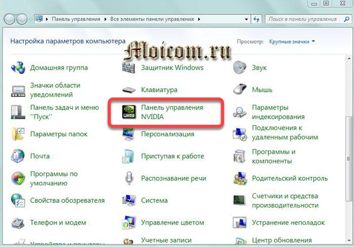 как открыть панель управления NVIDIA - панель управления Windows 7
