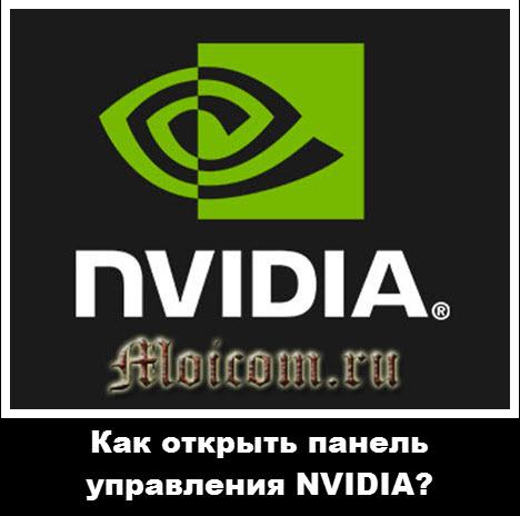 как открыть панель управления NVIDIA