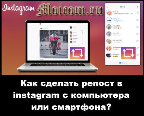как сделать репост в instagram с компьютера или смартфона