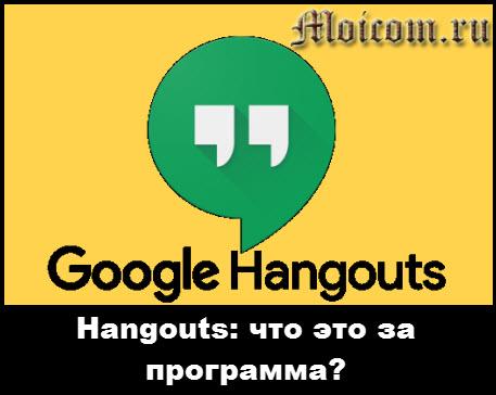 Hangouts: что это за программа